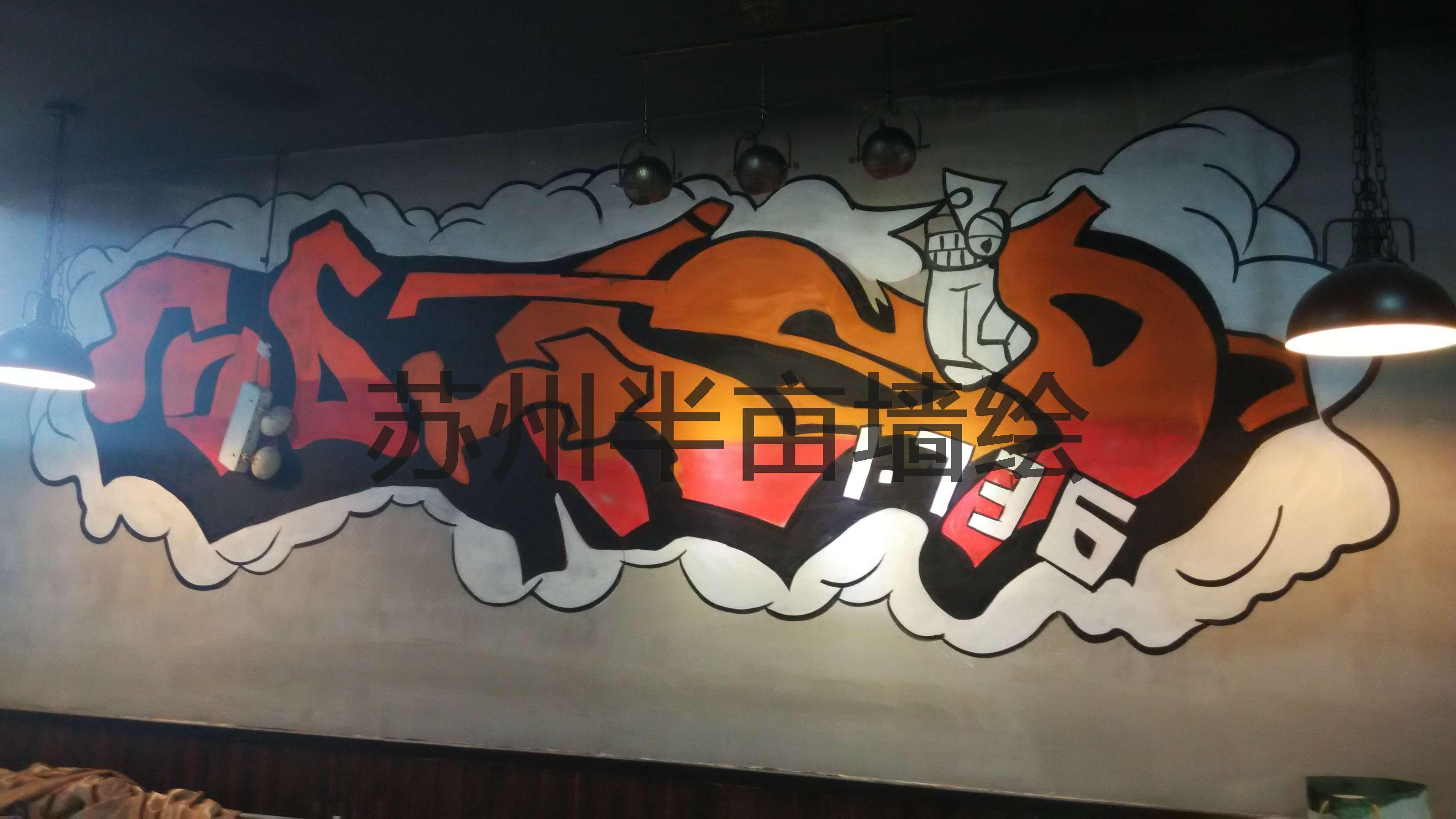 卡通涂鸦手绘墙网吧墙绘 - 苏州半亩(红枫叶)墙绘公司