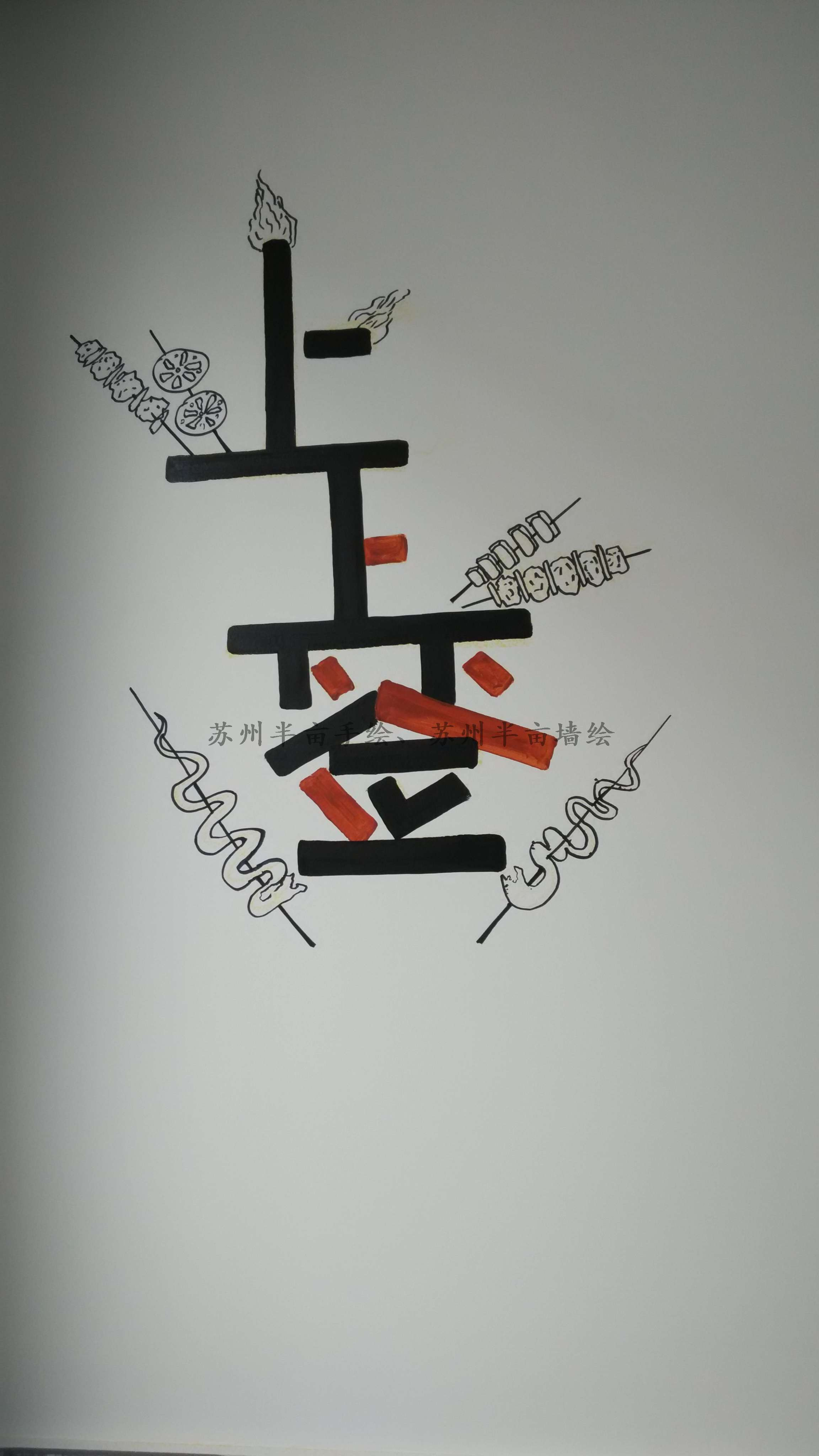 串串墙绘,苏州半亩手绘,江苏墙绘