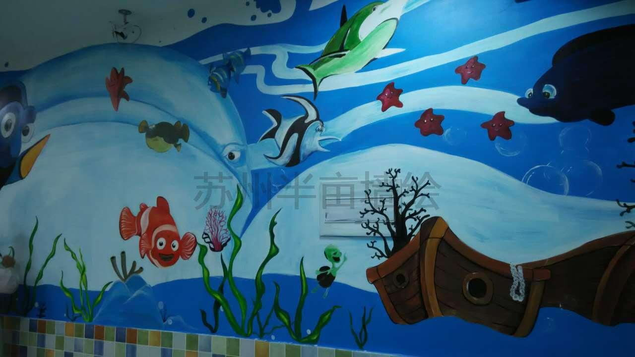甪直海洋鱼手绘墙