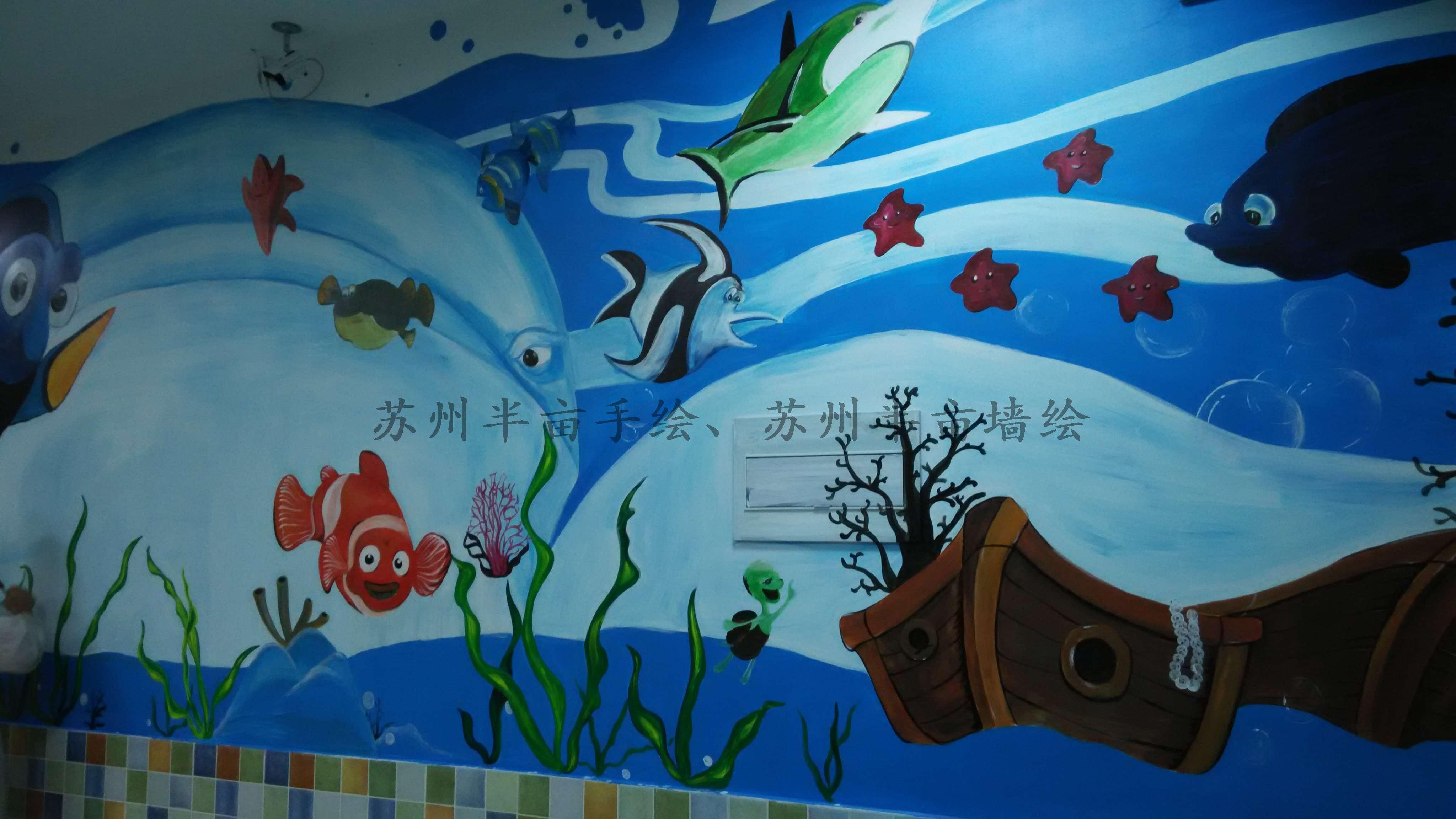 海底世界手绘墙,蓝色墙绘